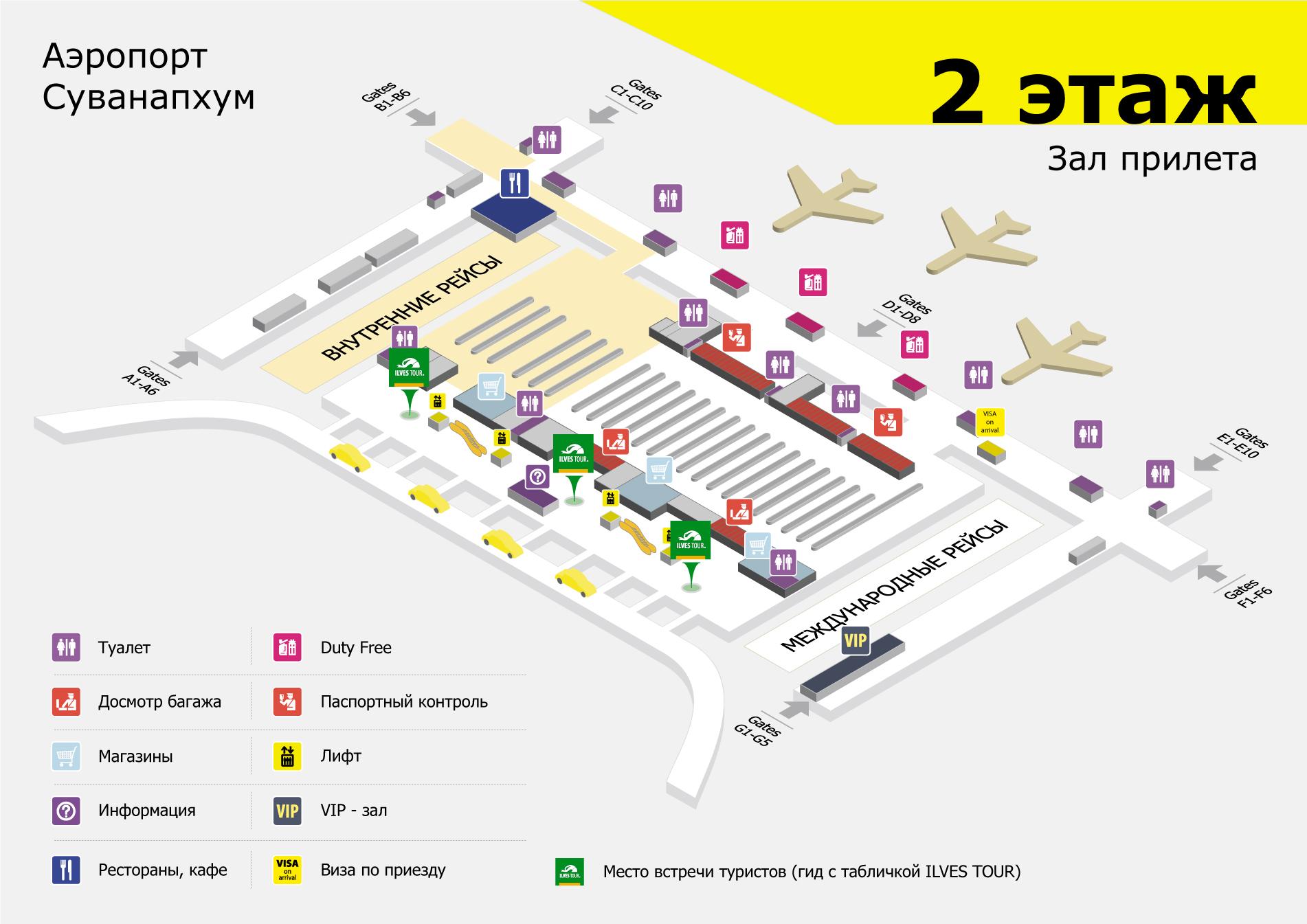 Международный аэропорт Бангкока Суванапхум. 2 этаж - зал прилета.